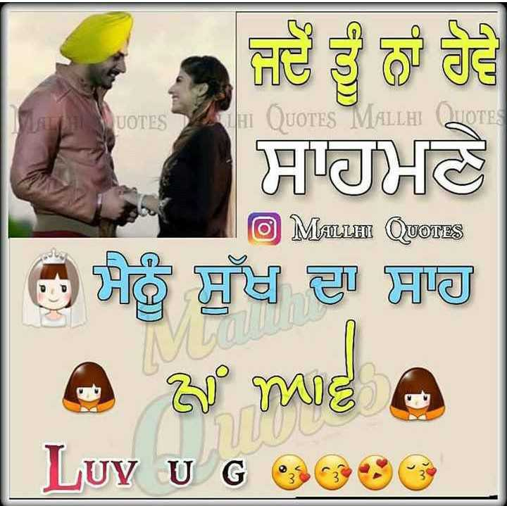 love you 💖 - UOTES QUOTES MALLHI NOTES O MALLH QUOTES | ਸਾਹਮਣੇ | ਮੈਨੂੰ ਸੁੱਖ ਦਾ ਸਾਹ @ mie o LUV U G 3 3 ਤੋਂ - ShareChat
