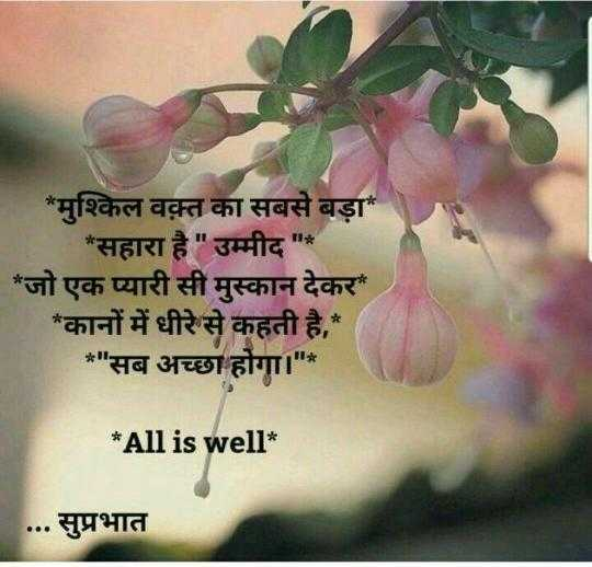 My Quotes - Ilt t In All is well* .0 - ShareChat