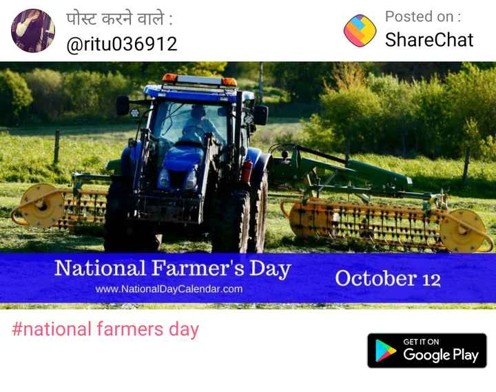 National Farmer's Day - पोस्ट करने वाले : @ ritu036912 Posted on : ShareChat WAY National Farmer ' s Day www . NationalDayCalendar . com October 12 # national farmers day GET IT ON Google Play  - ShareChat