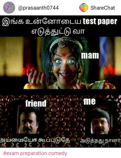 Share Chat Funny Images Tamil Funny Png