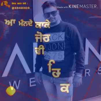 💪sippy gill new song dont bark💪 - 434 26 Made with KINE MASTER ਚੜਤ ਨਾਲੋਂ ACK म LERS WE * 02 ਨੂੰ Made with KINEMASTER ਤ ਵਾਲੀ ਭੱਗ _ FRS WE - ShareChat