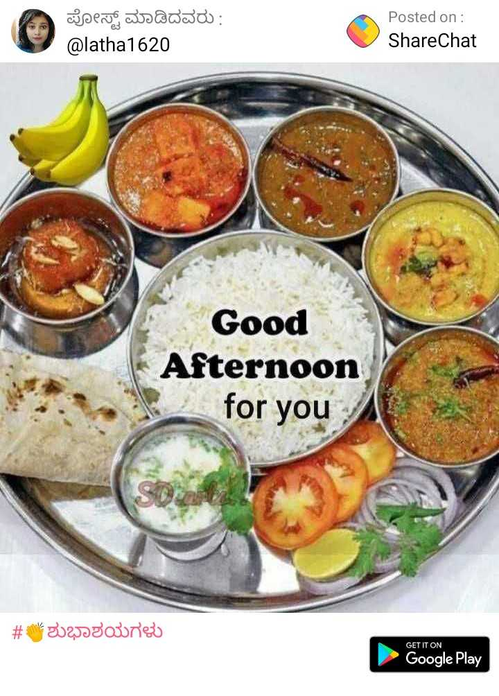 Pavan Kumar Fan - ಪೋಸ್ಟ್ ಮಾಡಿದವರು : @ latha1620 Posted on : ShareChat Good Afternoon for you # 302D datories GET IT ON Google Play - ShareChat