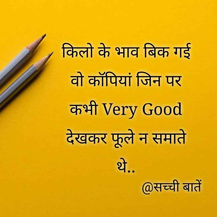Golden quotes - Very Good - ShareChat