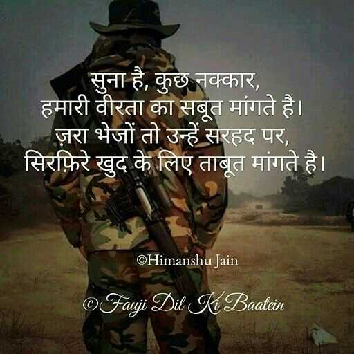 indian army🇮🇳🇮🇳🇮🇳 - ShareChat
