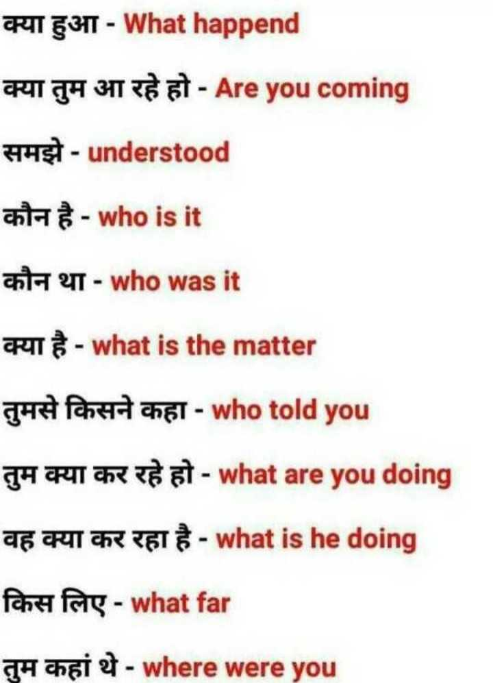 english grammer - end क्या हुआ - What happend क्या तुम आ रहे हो - Are you coming समझे - understood कौन है - who is it कौन था - who was it Inderstood = CRIT - what is the matter तुमसे किसने कहा - who told you तुम क्या कर रहे हो - what are you doing वह क्या कर रहा है - what is he doing किस लिए - what far तुम कहां थे - where were you - ShareChat