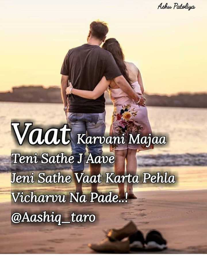 best love - Ashu Patoliya Karvani Mααα Teni Sathe J Aave Jeni Sathe Vaat Karta Pehla Vicharvu Na Pade . . ! @ Aashiq _ taro - ShareChat