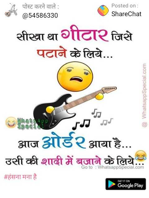 दिल धड़कने दो - Posted orn ShareChat @54586330 Go to: WhatsappSpecial.com GET IT ON Google Play - ShareChat