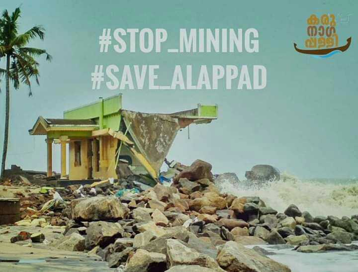 save alappad - Bo നാ # STOP _ MINING # SAVE _ ALAPPAD - ShareChat