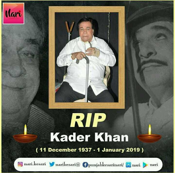 🙏 કાદર ખાન નિધન 😥 - Mari RIP Kader Khan ( 11 December 1937 - 1 January 2019 ) nari . kesari Ynarikesari @ € punjabkesarinaril nari nari - ShareChat