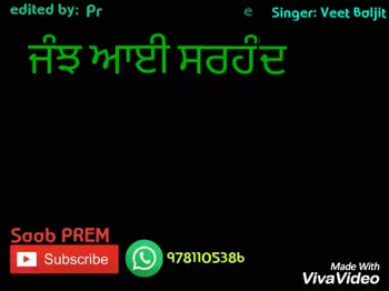 🕉  ਧਾਰਮਿਕ  ਵਿਡੀਓਜ਼ - edited by : Prem S . Dhorompuria Singer : Veet Boljit ਨਿੱਕਾ ਵੀਰ ਸਰਵਾਲਾ So Subscribe 9781105386 Made With Viva Video Mode Moto edited by : Prem S . Dharampurio Singer : Veet Boljit Soob PREM Sunscribe 9781105386 Made With Viva Video - ShareChat