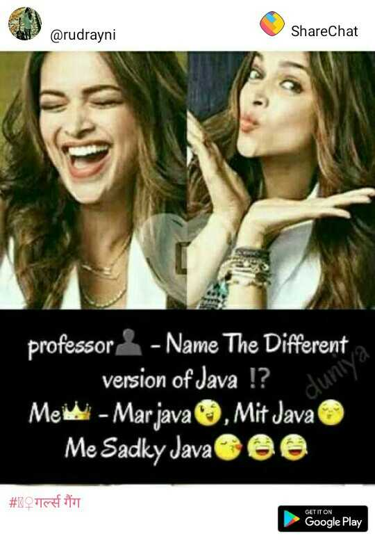 🤷‍♀️गर्ल्स गैंग - @ rudrayni ShareChat professor - Name The Different version of Java ! ? Juny Me - Marjava , Mit Java Me Sadky Java ee # GET IT ON Google Play - ShareChat