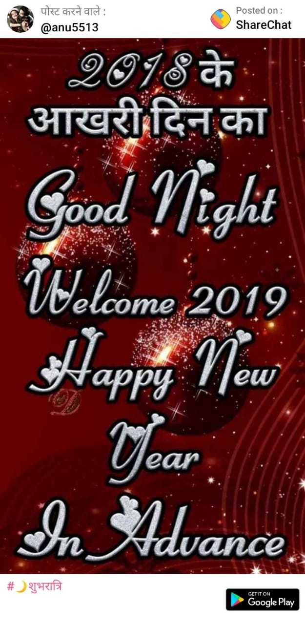 🌠  शुभरात्रि - पोस्ट करने वाले : @ anu5513 Posted on : ShareChat 2018 आखरी दिन का Good Night Welcome 2019 Happy New Vear . . In Advance # HRIB GET IT ON Google Play - ShareChat