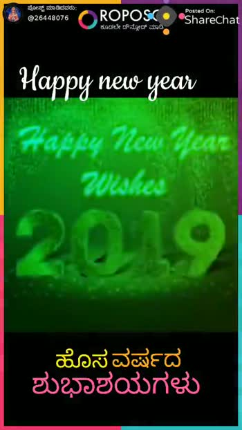 happy new year 2019 - ShareChat