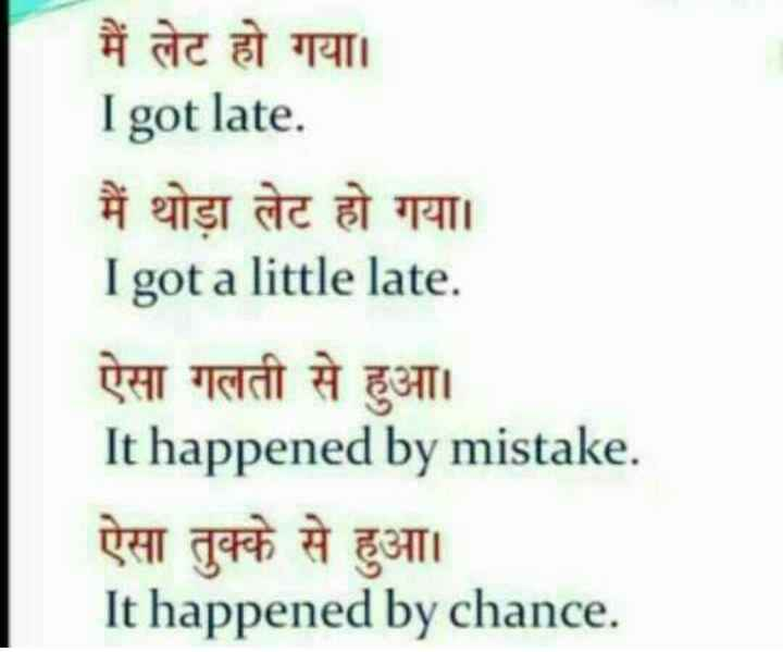 😊😊 - मैं लेट हो गया । I got late . मैं थोड़ा लेट हो गया । I got a little late . ऐसा गलती से हुआ । It happened by mistake . ऐसा तुक्के से हुआ । It happened by chance . - ShareChat