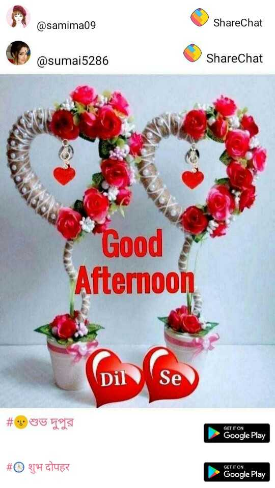 Good Afternoon My Friends Images Badmas Banna Sharechat Funny