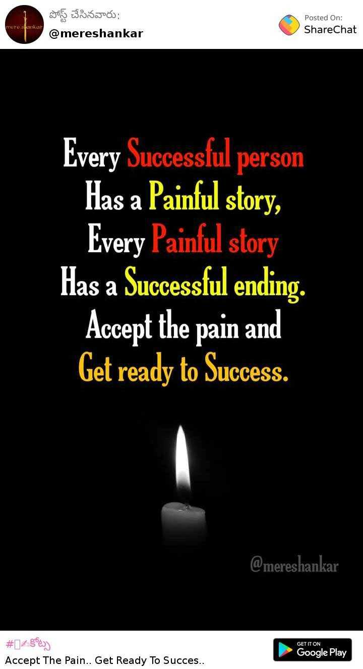 naa quotation - పోస్ట్ చేసినవారు ; @ mereshankar meres apkar Posted On : ShareChat Every Successful person Has a Painful story , Every Painful story Has a Successful ending . Accept the pain and Get ready to Success . @ mereshankar GET IT ON # 0458 ) Accept The Pain . . Get Ready To Succes . . Google Play - ShareChat
