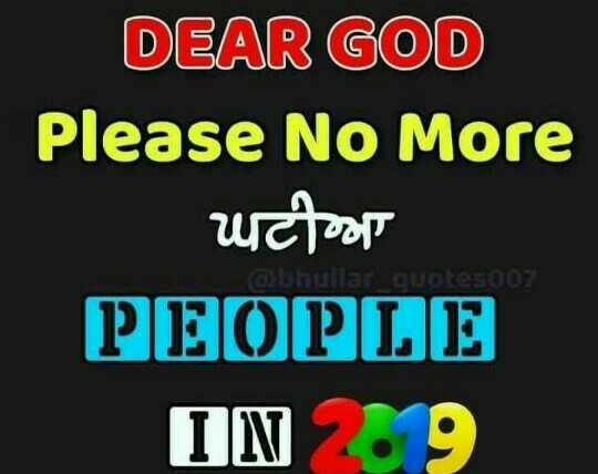 ਅਲਿਵਦਾ 2018 - DEAR GOD Please No More ਘਟੀਆ PEOPLE IN 209 - ShareChat