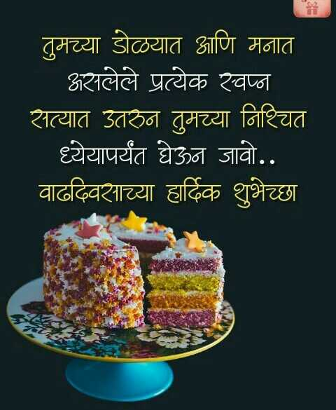 Happy Birthday Wishes For Little Sister In Marathi The Curtain