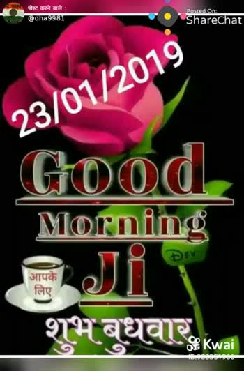 गुड मॉर्निंग शायरी - Posted On : cancer : kwali ID : 983351966 Sharechat Good Morning Have a HOTI Nice Day Posted On : e R ate : Kwapi ID : 983351966 ShareChat Good Morning Have a HUMA Nice Day - ShareChat