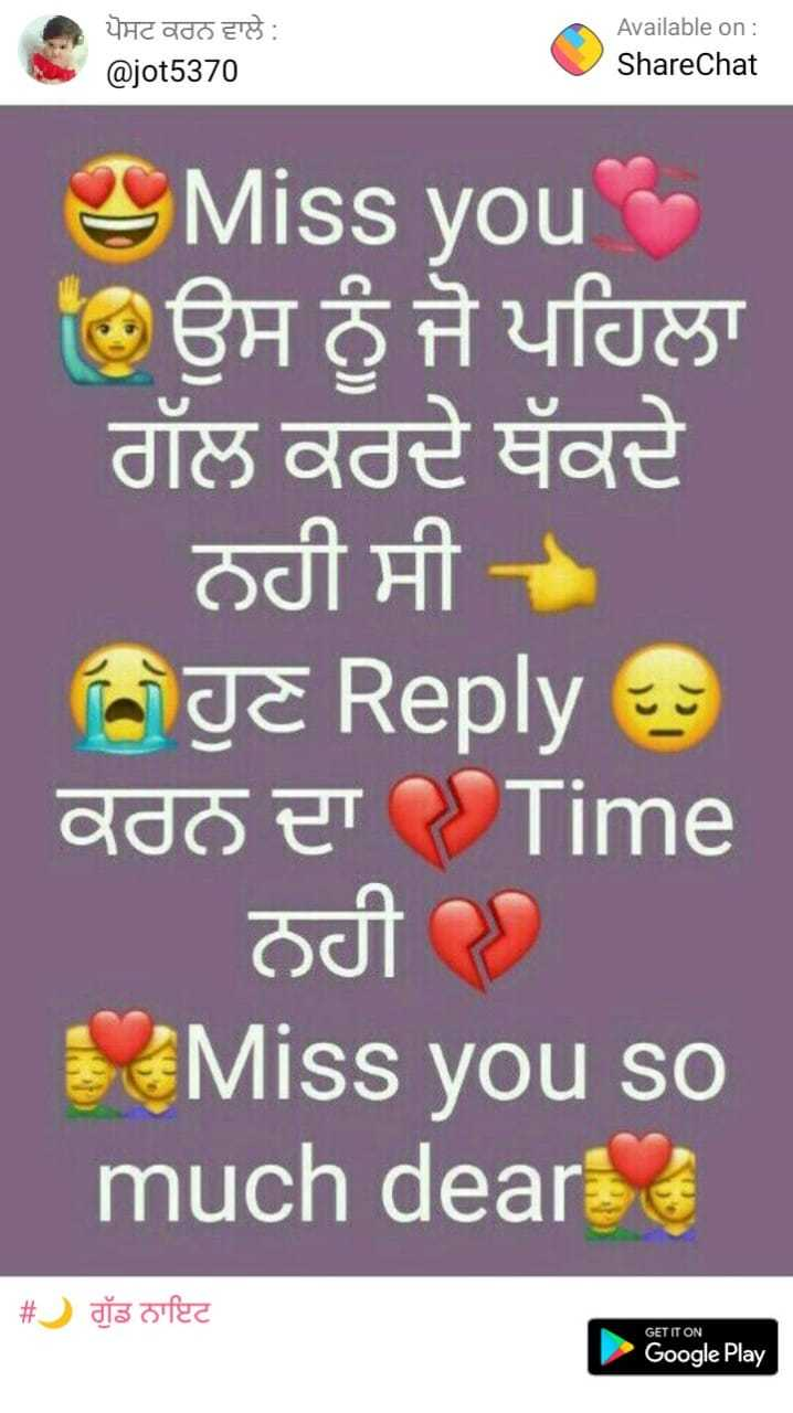 ਸੱਚਿਆ ਗੱਲਾਂ - Available on: ShareChat @jot5370 Miss you ge Reply ad75 -Time eMiss so much dear GET IT ON Google Play - ShareChat