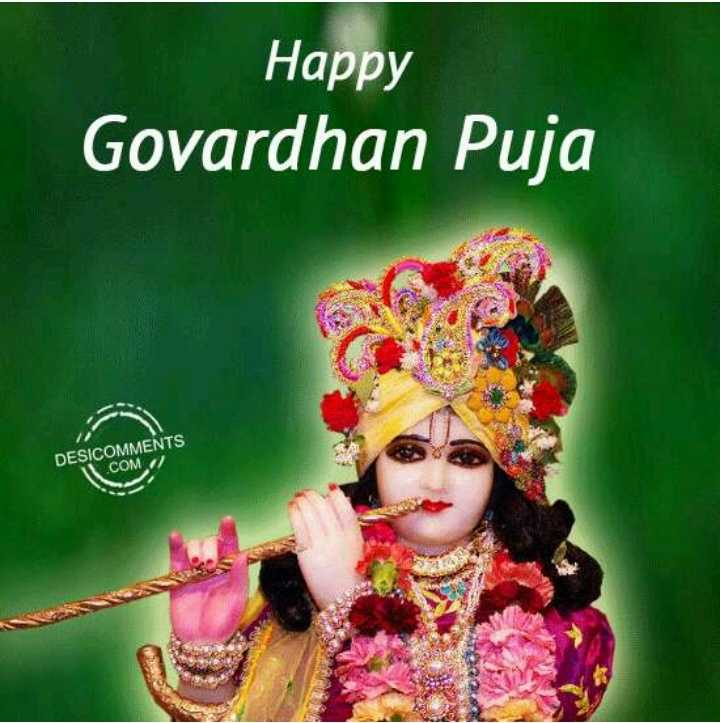 ଗୋବର୍ଦ୍ଧନ ପୂଜା - Happy Govardhan Puja DESICOMMENTS . COM / - ShareChat