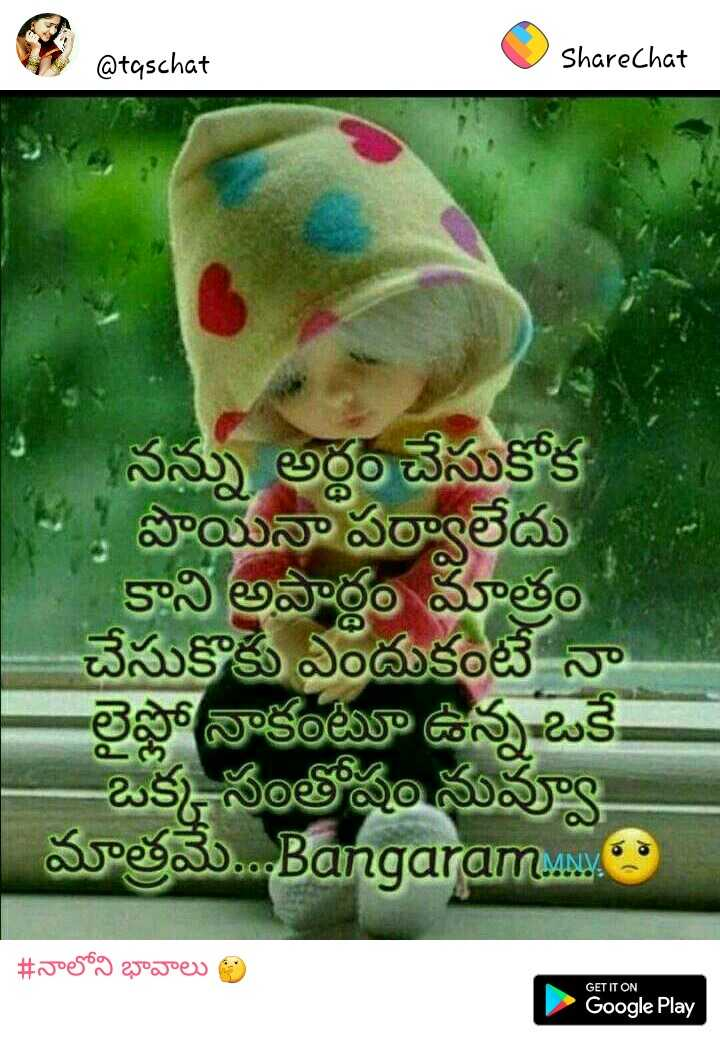 Jayande: Heart Touching Love Quotes In Telugu Images ...