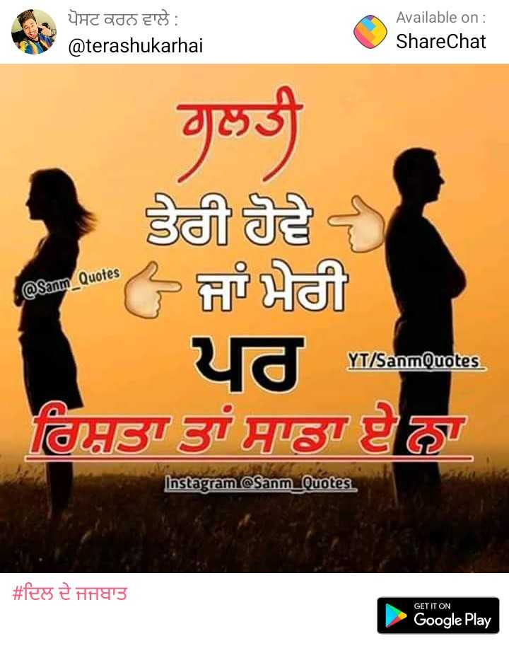 ਸੱਚਿਆ ਗੱਲਾਂ - Available on: ShareChat @terashukarhai San m Quotes YT/Sanm@uotes nstagramlSanm Google Play - ShareChat