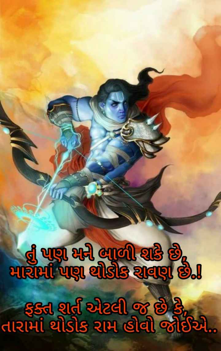 Image result for દશેરા Gif