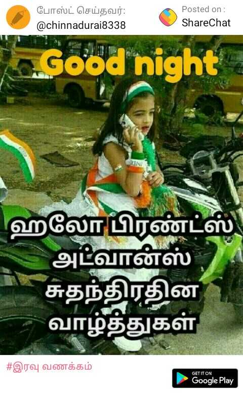 சூர்யா - Posted on ShareChat @chinnadurai8338 ood night 6UIT 어 L6.IT60T6 U GET IT ON Google Play - ShareChat