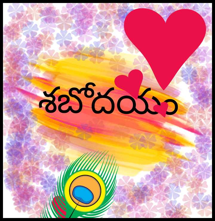 good morning... - శబోదయు - ShareChat
