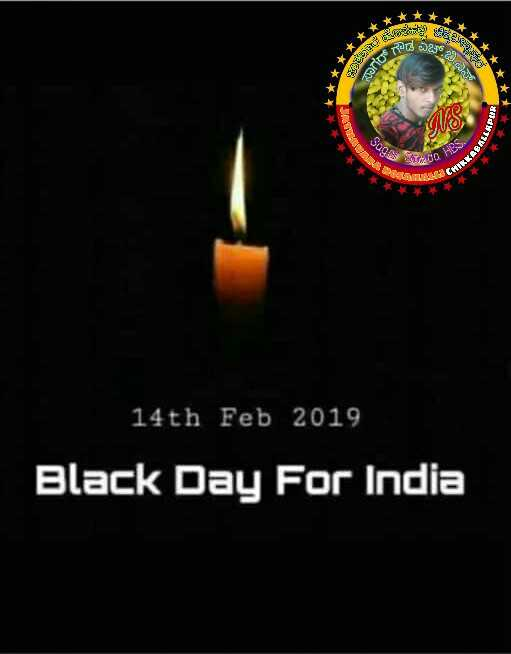 great my army jai hind - * * * * * * * ar 3236 * no no ARALP OSO CO HBS 14th Feb 2019 Black Day For India - ShareChat