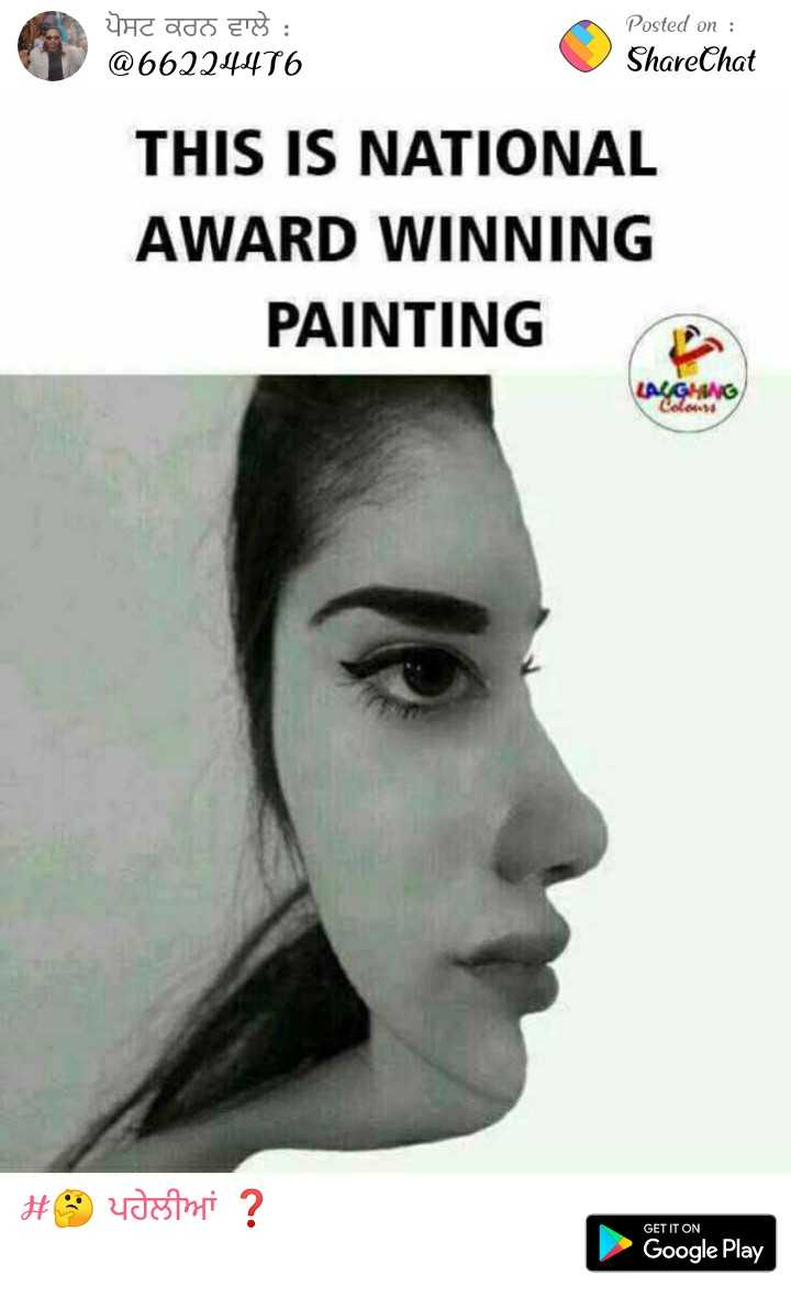 great talent - ਪੋਸਟ ਕਰਨ ਵਾਲੇ : @ 662244T6 Posted on : ShareChat THIS IS NATIONAL AWARD WINNING PAINTING LALGANG Lala # udoti ? GET IT ON Google Play - ShareChat