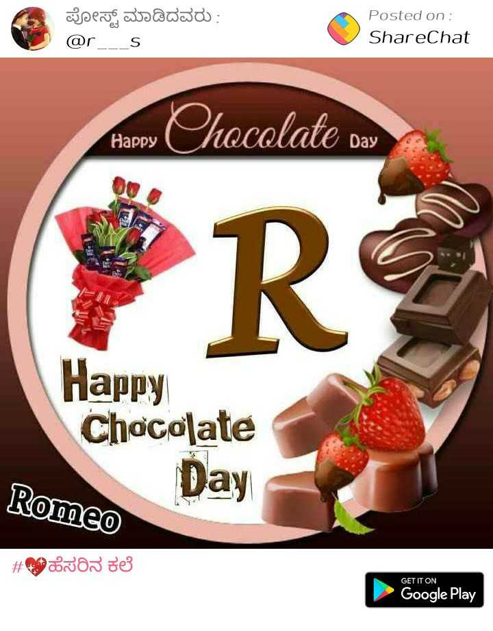 happy chocolate day - ಪೋಸ್ಟ್ ಮಾಡಿದವರು : Posted on : ShareChat @ r _ _ _ s Harpy Chocolate Day Happy Day FR Happy Chocolate Romeo Day # ng JOJ 703 GET IT ON Google Play - ShareChat
