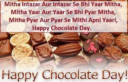happy chocolate day - Mitha Intazar Aur Intazar Se Bhi Yaar Mitha , Mitha Yaar Aur Yaar Se Bhi Pyar Mitha , Mitha Pyar Aur Pyar Se Mithi Apni Yaari , Happy Chocolate Day . Happy Chocolate Day ! - ShareChat