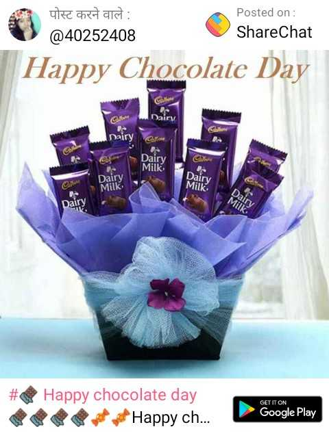 🍫happy chocolate day 🍫 - पोस्ट करने वाले : @ 40252408 Posted on : ShareChat Happy Chocolate Day Dairy Dairy Milk Dairy # Happy chocolate day ®®®® Happy ch . . GET IT ON Google Play Google Play - ShareChat