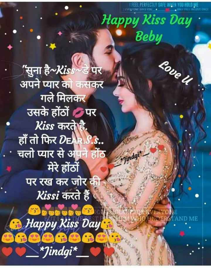 happy kiss day😘 - ShareChat