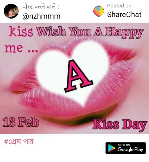 happy kiss day - पोस्ट करने वाले : @ nzhmmm Posted on : ShareChat kiss Wish You A Happy me . . . 13 Feb Kiss Day # cala GET IT ON Google Play - ShareChat