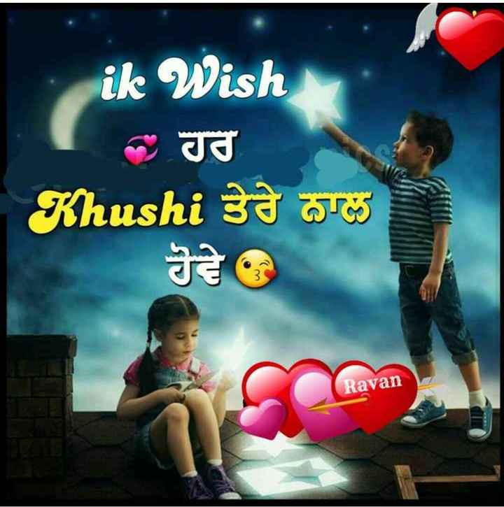 💍 happy propose day - ik Wish ਦੇ ਹਰ Khushi 39 05 ਹੋਵੇ Ravan - ShareChat