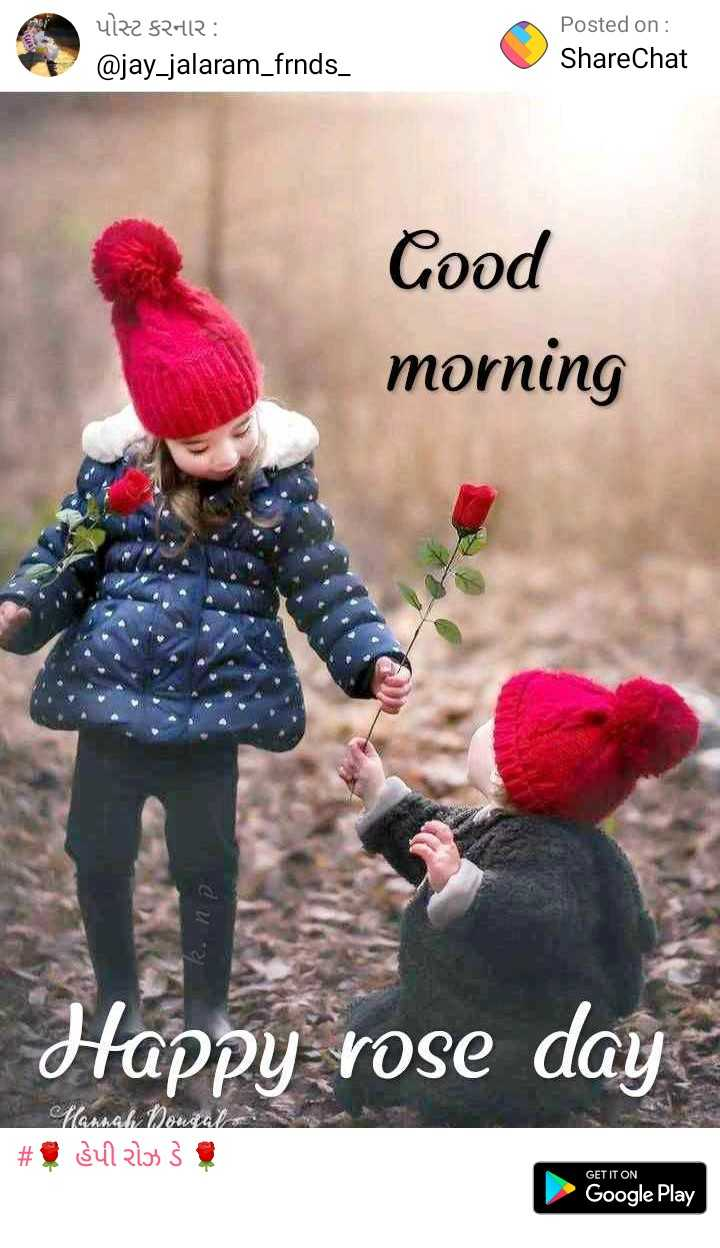 happy 🌹 rose day - પોસ્ટ કરનાર : @ jay _ jalaram _ frnds _ Posted on : ShareChat Good morning ko na Happy rose day Mannal Moudal # ! gul is $ $ GET IT ON Google Play - ShareChat
