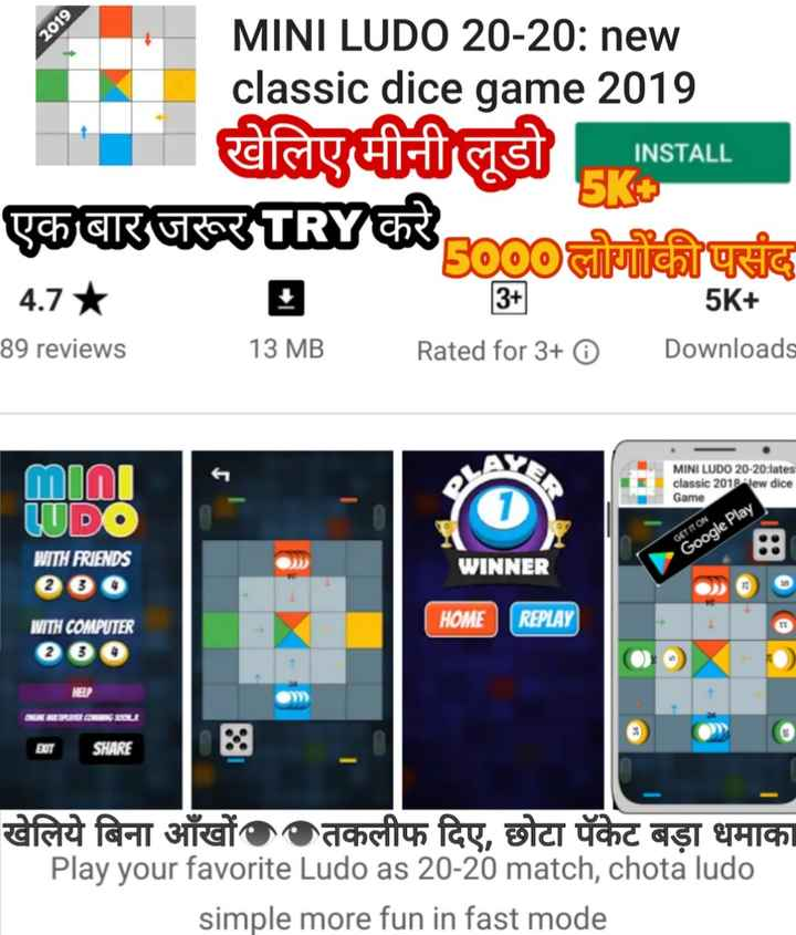 hello ludo - MINI LUDO 20 - 20 : new classic dice game 2019 खेलिएमीनीलूडी NSTALL । C্যয়ভজ্ঞioীলীমিত 4 . 7 * 5K + 5K + Downloads 89 reviews 13 MB Rated for 3 + © MINI WDO MINI LUDO 20 - 20 : lates classic 2018 lew dice Game YO GET IT ON Google Play WITH FRIENDS 2 3 0 WINNER . WITH COMPUTER ( HOME REPLAY NEL NEBEZUECOMING SOON DUT SHARE खेलिये बिना आँखों तकलीफ दिए , छोटा पॅकेट बड़ा धमाका Play your favorite Ludo as 20 - 20 match , chota ludo simple more fun in fast mode - ShareChat