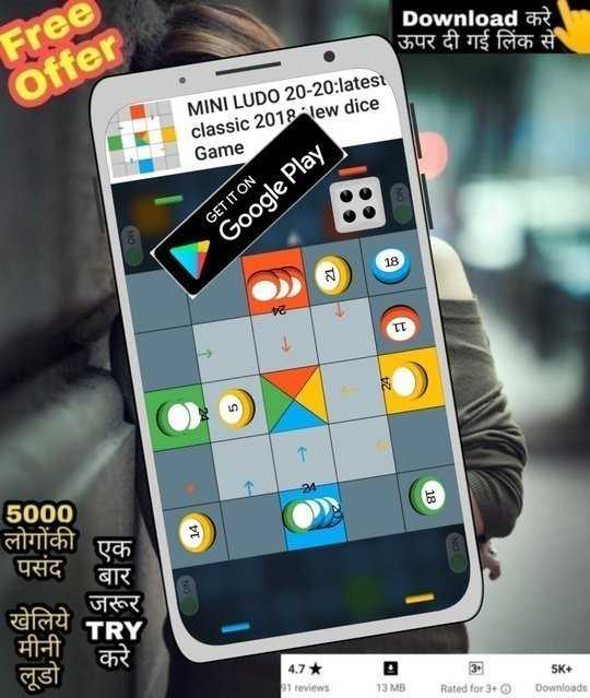 hello ludo - Download करे ऊपर दी गई लिंक से Free Offer MINI LUDO 20 - 20 : latest classic 2018 lew dice Game GET IT ON Google Play 18 | 24 18 5000 लोगोंकी एक | पसंद बार जरूर TRY मीनी | करे लूडो 4 . 7k 21 reviews B 13 MB 3 + Rated for 3 + 5K + Downloads - ShareChat