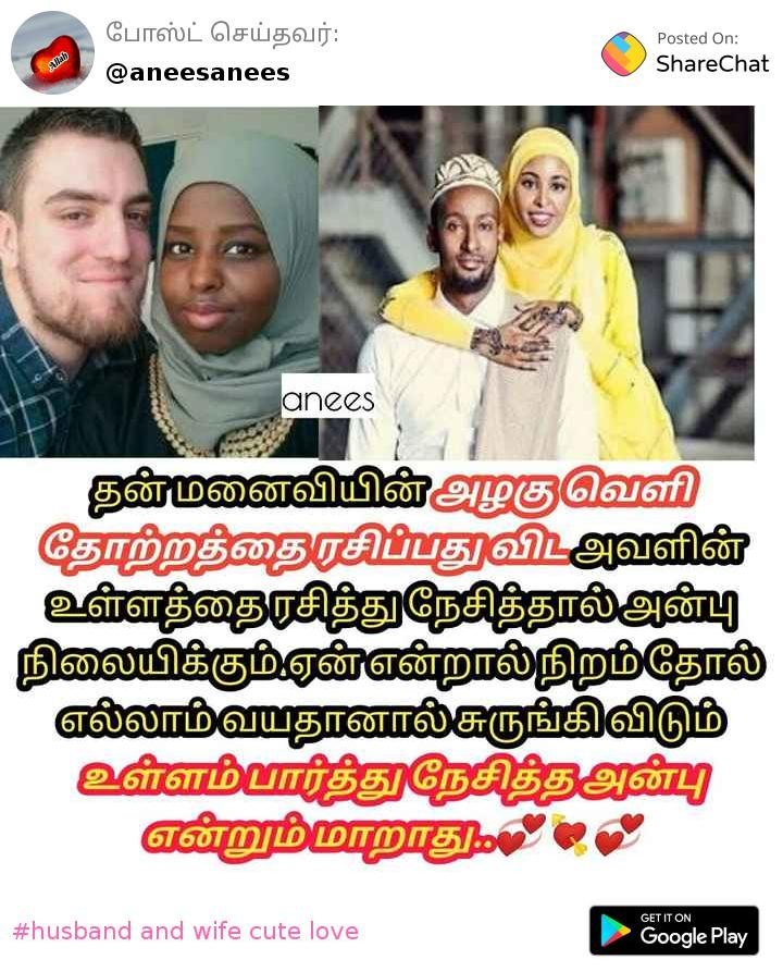 Islamic Husband Wife Love Quotes Tamil | Quotes Q load
