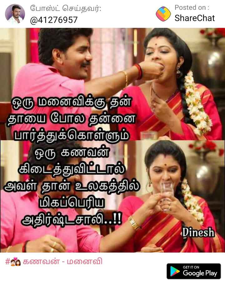husband wife love quotes tamil achilles heel