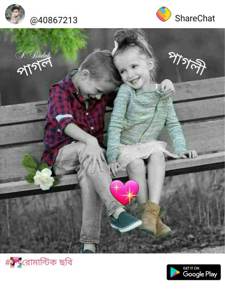 i love my friends - @ 40867213 ShareChat পাগলী | # রােমান্টিক ছবি GET IT ON Google Play - ShareChat