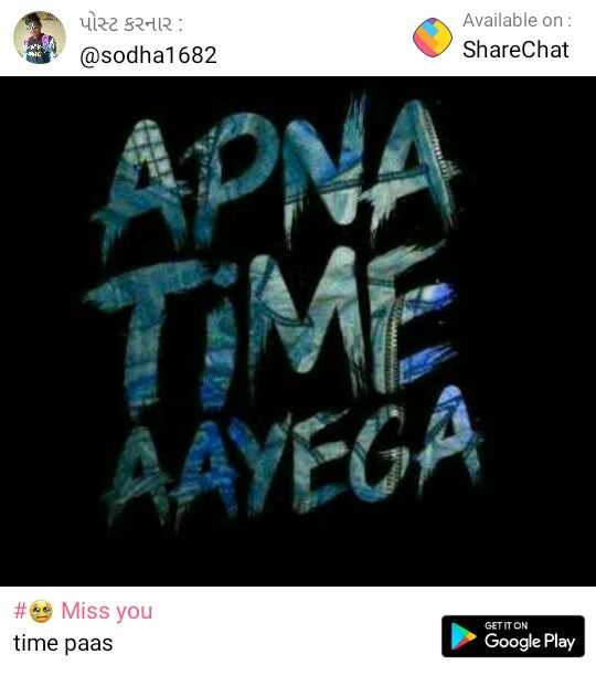 i miss you - પોસ્ટ કરનાર : @ sodha1682 Available on : ShareChat AAEGA # Miss you time paas GET IT ON Google Play - ShareChat