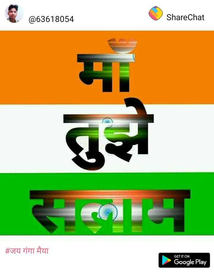 jay hind jay bharat - 263618054 Sharechat @ 63618054 ShareChat | # जय गंगा मैया GET IT ON Google Play - ShareChat