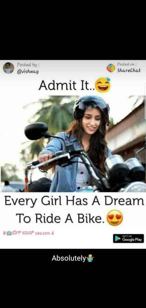 ladies life - Posted by : Quishwag Posted on ShareChat Admit It . . Every Girl Has A Dream To Ride A Bike . # Cಬಿಗ್ ಬಾಸ್ seson 6 Google Play Absolutely - ShareChat