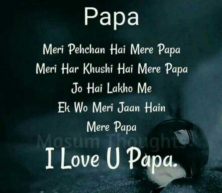l love you papa 😘 - ShareChat