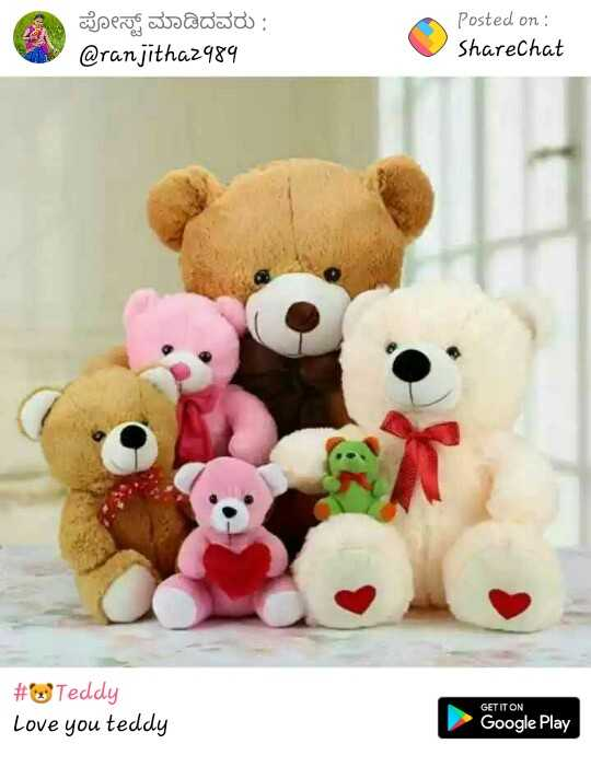 lovely - ಪೋಸ್ಟ್ ಮಾಡಿದವರು : @ ranjitha2989 Posted on : ShareChat Sharec # Teddy Love you teddy GET IT ON Google Play - ShareChat