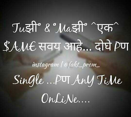 "love satus - | Juझी "" & °झी एक ALI€ सवय आहे . . . दोघे Pण instagram ( @ fakt _ prem _ Single . . . PUT ANY Time OnLiNe . . . . - ShareChat"